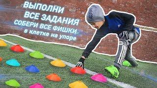 Достань 20 ФИШЕК в КЛЕТКЕ Футбол на выносливость Выполни ВСЕ задания Дети vs Взрослые