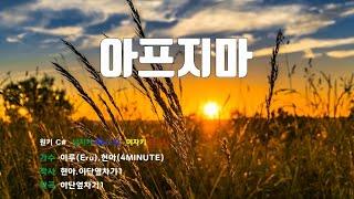 [은성 반주기] 아프지마 - 이루(Eru).현아(김현아)(포미닛)(4MINUTE)