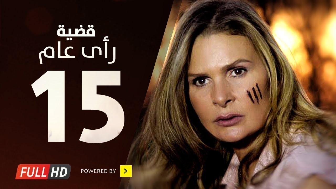 Download مسلسل قضية رأي عام HD - الحلقة ( 15 ) الخامسة عشر / بطولة يسرا - Kadyet Ra2i 3am Series Ep15