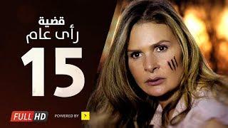 Download Video مسلسل قضية رأي عام HD - الحلقة ( 15 ) الخامسة عشر / بطولة يسرا - Kadyet Ra2i 3am Series Ep15 MP3 3GP MP4