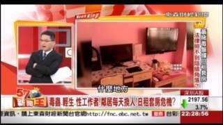 """20150415 57新聞王 三連拆""""張淑晶懸空套房""""正義之拳擊垮違建租屋"""