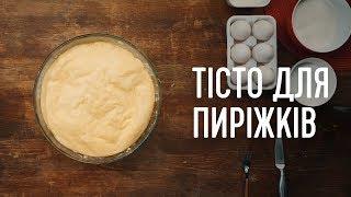 як правильно зробити тісто для пиріжків