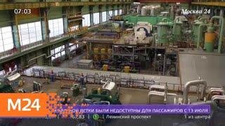 Актуальные новости России и мира за 19 июля - Москва 24