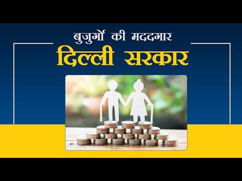 Delhi Govt Senior Citizen Pension Scheme | Arvind Kejriwal