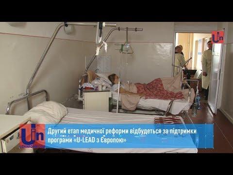 Другий етап медичної реформи відбудеться за підтримки програми «U-LEAD з Європою»
