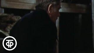 Б.Горбатов. Закон зимовки. Серия 1. Театр им. В.Маяковского (1984)