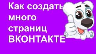 СПособ как создать МНОГО страниц Вконтакте