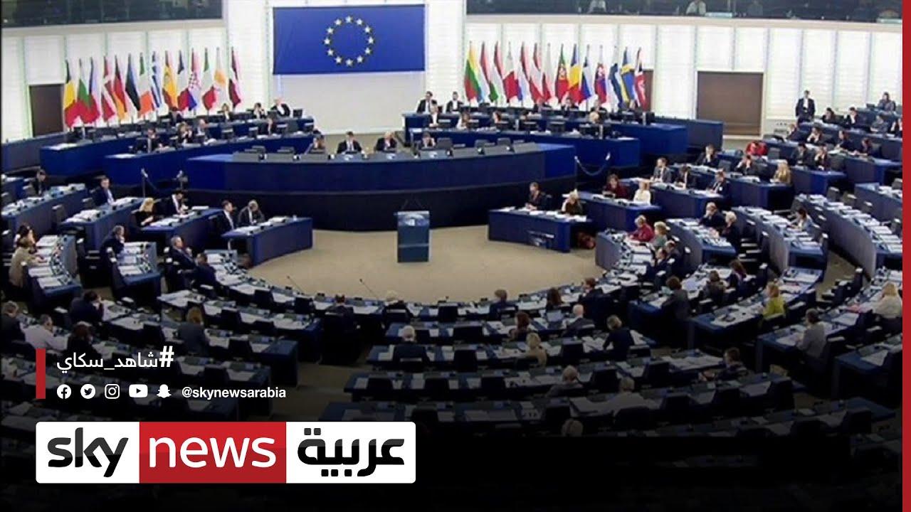 البرلمان الأوروبي يعتبر موقف انقرة توجها نحو الاستبداد