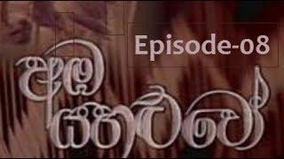 Amba Yahaluwo (අඹ යහළුවෝ ) - Episode-08 Thumbnail