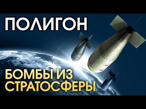 ПОЛИГОН #142: Бомбы из стратосферы / War Thunder