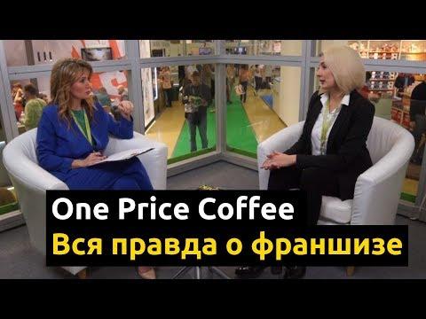 Франшиза One Price Coffee