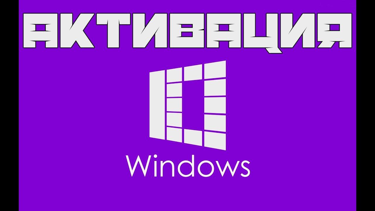 Как это сделать?: Активация Windows 10