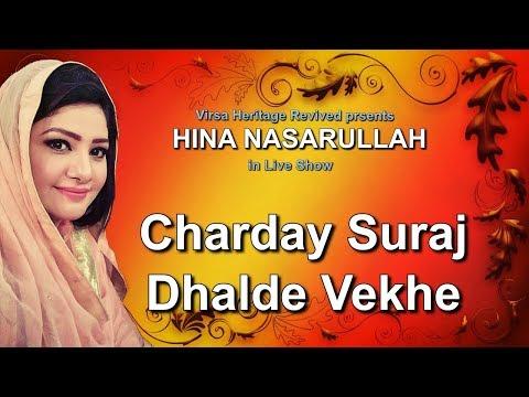Charday Suraj Dhalde Vekhe - Hina Nasarullah - Virsa Heritage Revived