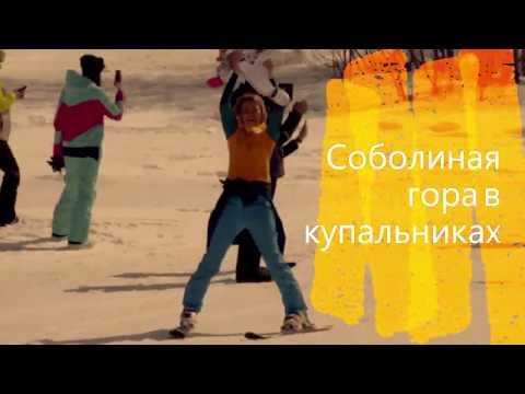 Соболиная гора в купальниках!  Аренда комнат в благоустроенном коттедже в Байкальске