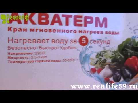 Проточные электрические водонагреватели Пермь