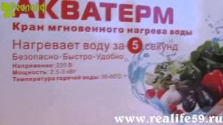 Проточные электрические водонагреватели Пермь(Новинки! http://realife59.ru/ Официальный сайт компании! водонагреватель проточный системный газовый проточный..., 2013-12-23T16:28:08.000Z)