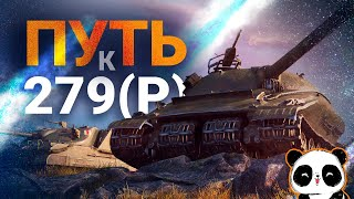 Путь к 279!=)  СОЮЗ-4 В первых 3 боях #ЛУЧШЕДОМА