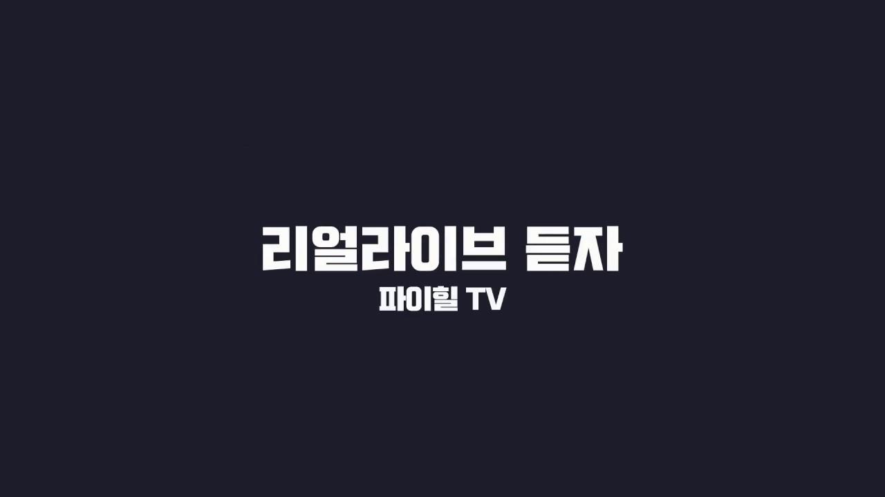 매주 금요일 원테이크 리얼라이브 영상 업로드!!
