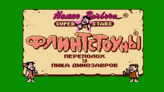 Флинтстоуны - переполох у пика динозавров - прохождение на русском языке (50 fps)