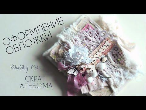 Скрап-ПРОЦЕСС ✃ Шебби-шик Оформление обложки   скрапбукинг #скрапбукинг #скрапбукингшеббишик