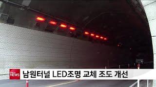 남원터널 LED조명 교체 조도 개선