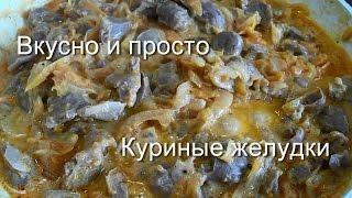 Вкусно и просто: Куриные желудки тушенные в сметане. Пошаговые рецепты, видео.(Рецепт приготовления куриных желудков тушеных в сметане. Ингредиенты: Куриные желудки - 700 г Лук – 1 шт...., 2015-01-26T10:56:29.000Z)