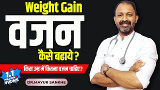 How To Gain Weight Naturally | Simple Tricks And Tips For Men & Women | Dr. Mayur Sankhe | Hindi