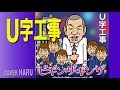 「ビギン・ザ・ギンザ」U字工事 cover HARU