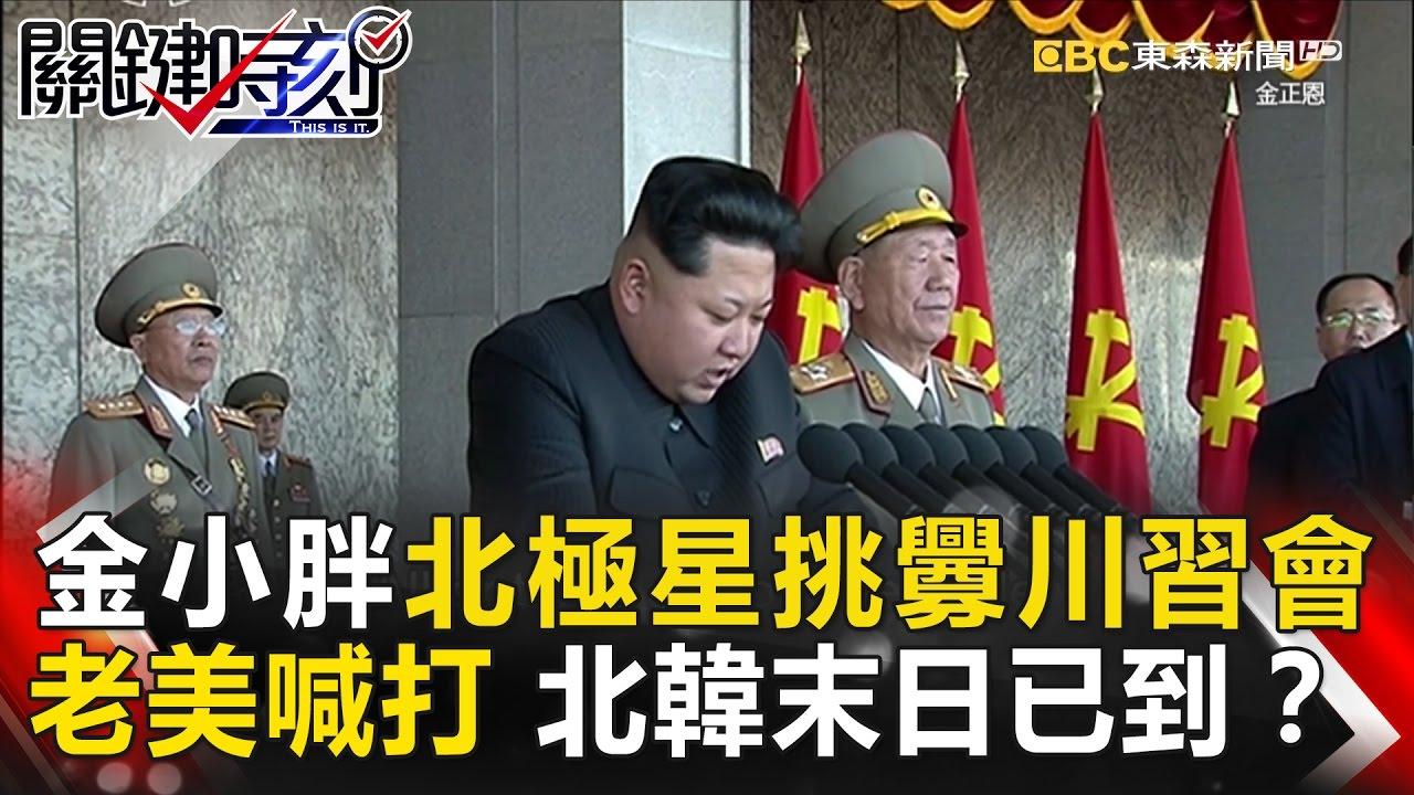 Download 關鍵時刻 20170405節目播出版(有字幕)