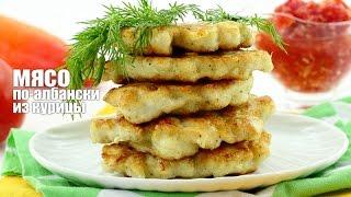 Мясо по албански из курицы — видео рецепт