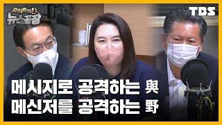 """대정부 질문 '고발 사주 의혹' 정면 충돌...""""윤석열 입건이 핵심"""" VS """"박지…"""