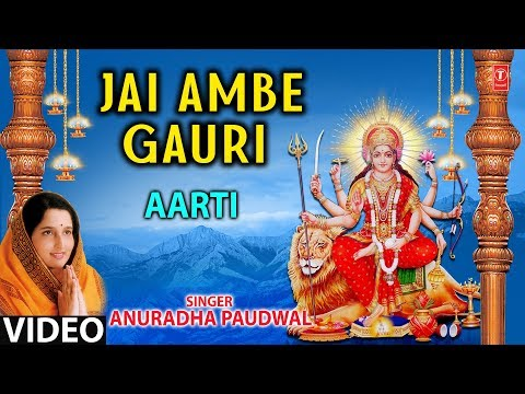 Jai Ambe Gauri [Full Song] - Aartiyan
