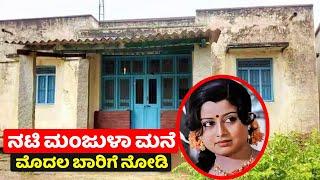 ನಟಿ ಮಂಜುಳಾ ಅವರ ಮನೆ ಮೊದಲ ಬಾರಿಗೆ ತೋರಿಸ್ತೀವಿ ನೋಡಿ   Kannada Actress Manjula House