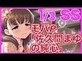 【アイマスSS】モバP「佐久間まゆの純心」 1/3話