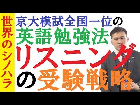 【受験戦略】英語のリスニング!~大学受験でもToeicでも通用する受験英語の戦い方~京大模試全国一位の勉強法【篠原好】