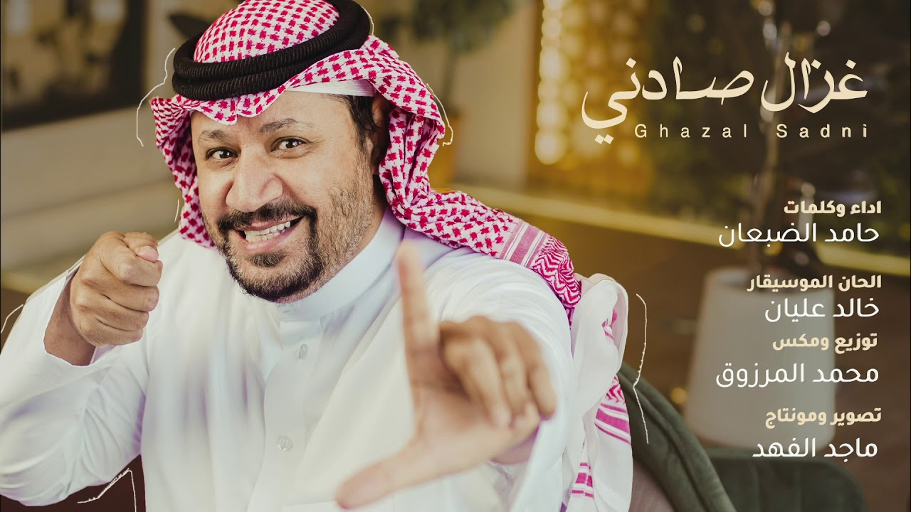 حامد الضبعان غزال صادني حصريا 2020 Hamed Aldaban Ghazal Sadni Youtube