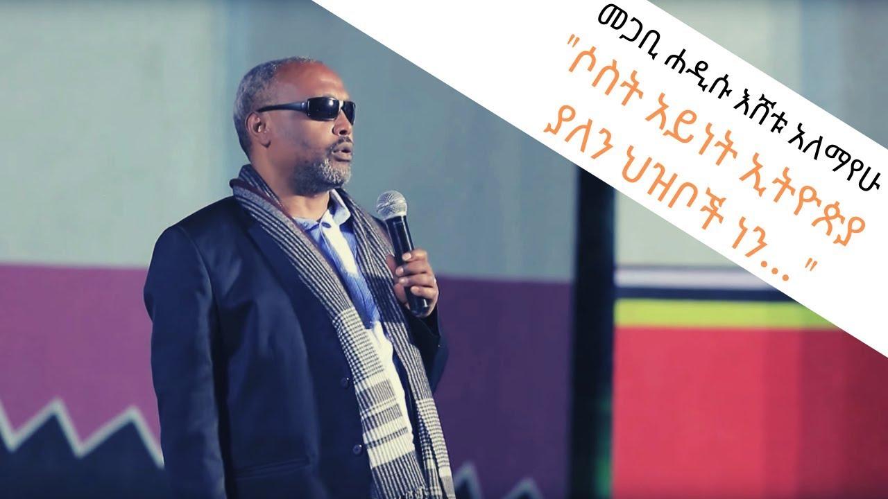 Ethiopia | መጋቢ ሐዲሱ እሸቱ አለማየሁ