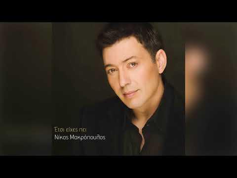 Νίκος Μακρόπουλος - Δώδεκα και ένα - Official Audio Release