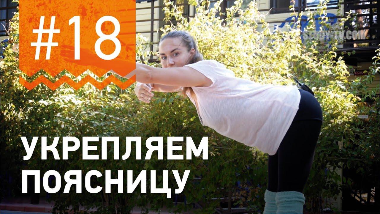 №18.Упражнение НАКЛОНЫ ВПЕРЕД от чемпионки мира по фитнесу Марии Попретинской.