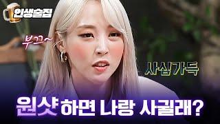 (ENG SUB) Mamamoo's Festival Show: Story Behind Improvisation Regarding Jung Woo Sung   Life Bar