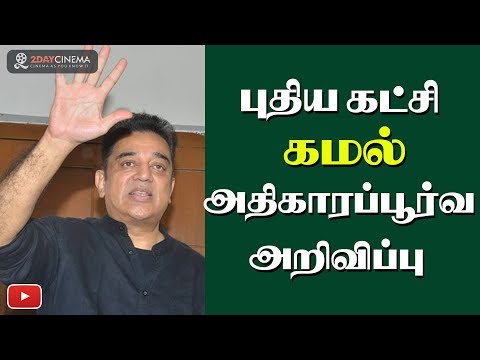 Kamal to launch his own political party!  - 2DAYCINEMA.COM