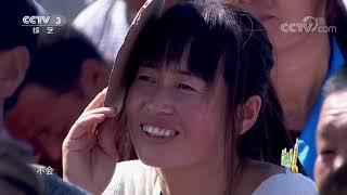 [喜上加喜]刚脱离贫困的庄稼汉来相亲 腼腆内向的表白方式尽显淳朴本质| CCTV综艺