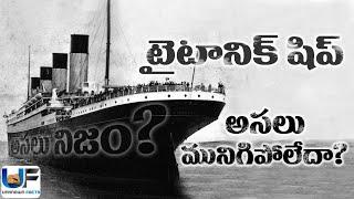 TITANIC Is A Ship That Never Sank? | Titanic Conspiracy Telugu | Unknown Facts Telugu