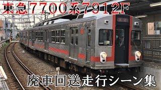【引退】東急7700系7912F 廃車回送走行シーン集