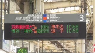 相鉄・JR直通線関連ATOS放送集