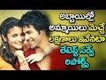 What Do Girls Like in Guys? | Qualities Girls Like In Boys | How to Impress Girls? | VTube Telugu