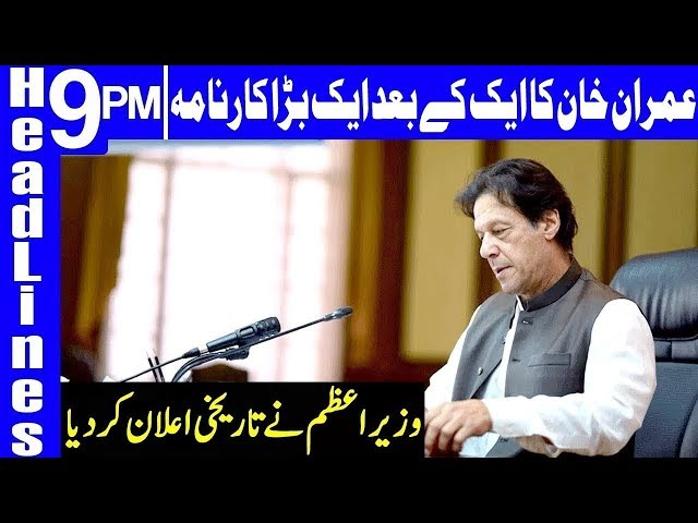 PM Imran Khan makes fiery announcement | Headlines & Bulletin 9 PM | 21 April 2019 | Dunya News