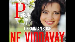 Sergey Piskun Сергій Піскун Не віддавай