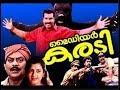 My Dear Karadi Malayalam Movie | Super Hit Comedy Movie | Kalabhavan Mani
