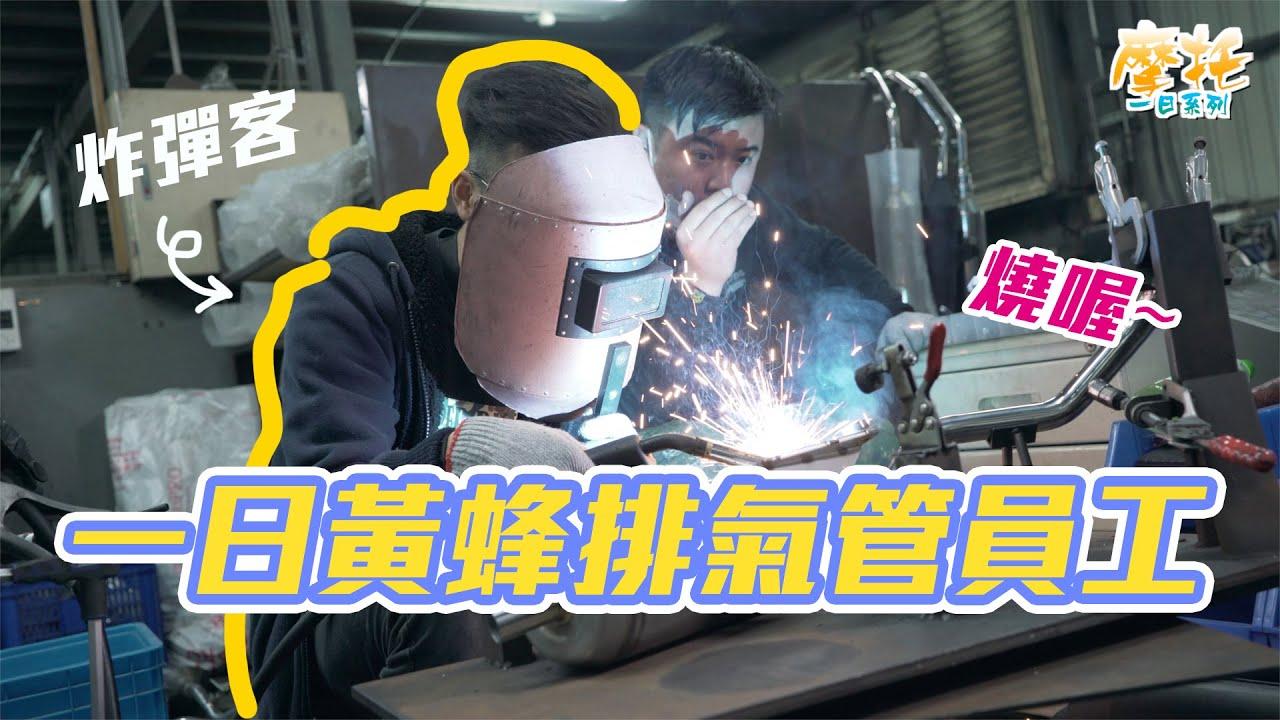 一日黃蜂排氣管員工【摩托一日系列】 - YouTube